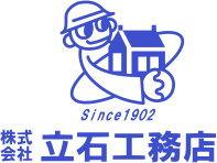 株式会社立石工務店